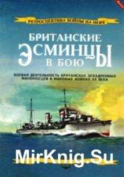 Британские эсминцы в бою. часть 2 (Ретроспектива войны на море №13)