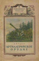 Артиллерийское орудие - Научно-популярная библиотека солдата