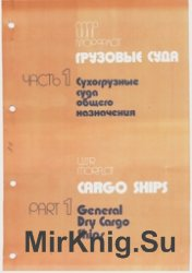 Морфлот СССР часть1. Грузовые суда - Сухогрузные суда общего назначения