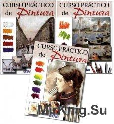 Curso Practico de Pintura. 3 тома