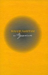 Мандельштам и Пушкин