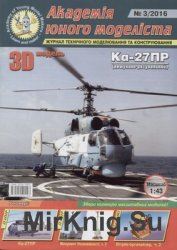 Ка-27ПР (Академія Юного Моделіста 2016/3)