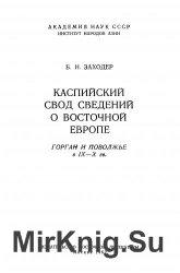 Каспийский свод сведений о Восточной Европе. Том 1-2