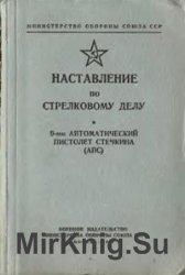 Наставление по стрелковому делу 9-мм пистолет Стечкина (АПС)