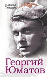Георгий Юматов