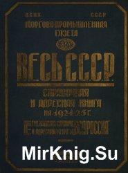 Весь СССР. Справочная и адресная книга на 1924-25 г.