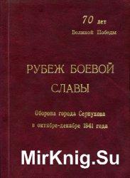 Рубеж боевой славы: оборона города Серпухова в октябре-декабре 1941 года