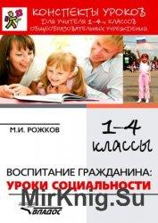 Конспекты уроков для учителя 1–4 классов общеобразовательных учреждений. Во ...