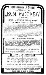 Вся Москва. Адресная и справочная книга на 1917 год