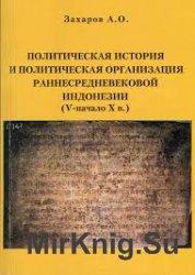 Политическая история и политическая организация раннесредневековой Индонезии (V - начало X веков)