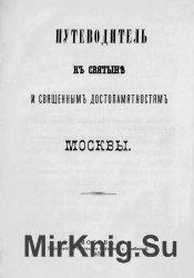 Путеводитель к святыне и священным достопамятностям Москвы