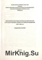 Биографическая и генеалогическая информация в государственных архивах Росси ...
