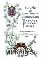 История 5-го Донского Казачьего Войскового Атамана Власова полка