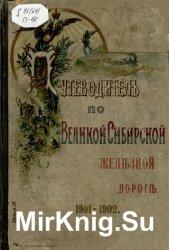 Путеводитель по Великой Сибирской железной дороге. 1901-1902