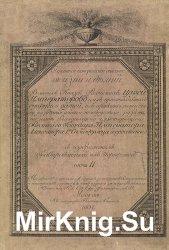 Краткое историческое и хронологическое описание жизни и деяний Великих княз ...