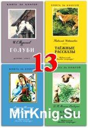 Книга за книгой - Часть 13