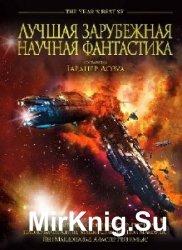 Сборник научной фантастики  (Аудиокнига)