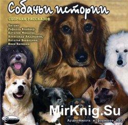Собачьи истории (аудиокнига)