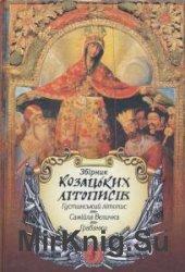Збірник козацьких літописів: Густинський, Самійла Величка, Грабянки