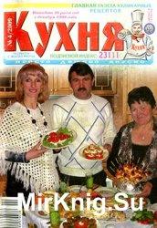Кухня № 4, 2009