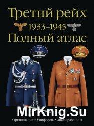 Третий Рейх 1933-1945: Полный атлас