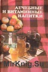 Лечебные и витаминные напитки