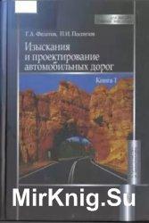 Изыскания и проектирование автомобильных дорог. в 2-х частях