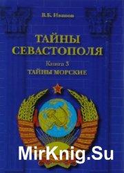 Тайны Севастополя. Книга 3 Тайны морские