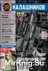 Калашников №2 2016