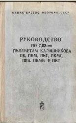 Руководство по 7,62 мм пулемётам Калашникова ПК, ПКМ, ПКМС,ПКБ, ПКМБ и ПКТ