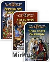 Никитина Е. В. - Сборник (7 произведений)