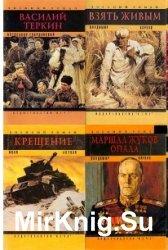 Военный роман в 10 книгах