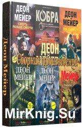 Деон Мейер - Сборник произведений (9 книг)