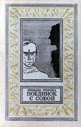 Громова Ариадна - Сборник произведений (16 книг)