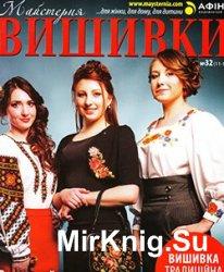 Майстерня вишивки № 32, 2014