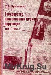 Государство, православная церковь, верующие. 1941-1961 гг.