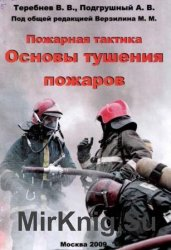 Пожарная тактика. Основы тушения пожара