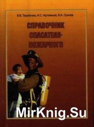 Справочник спасателя-пожарного