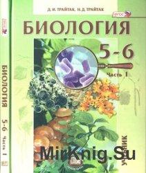 Биология. Растения. Бактерии. Грибы. Лишайники. 5 - 6 классы. В 2-х частях. ...