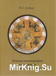 Основы иконографии памятников христианского искусства