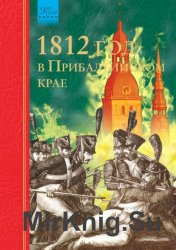 1812 год в Прибалтийском крае
