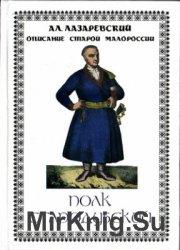 Описание старой Малороссии. Том I. Полк Стародубский