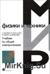 Мир физики и техники. Учебник по общей электротехнике