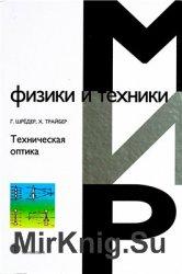 Мир физики и техники. Техническая оптика. 9 изд.