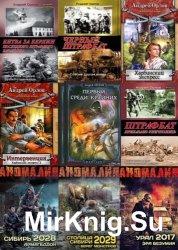Орлов Андрей - Сборник произведений (15 книг)