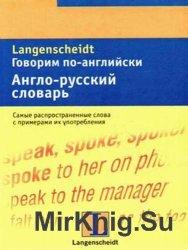 Говорим по-английски. Англо-русский словарь
