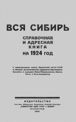 Вся Сибирь. Справочная и адресная книга на 1924 год