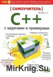 Самоучитель С++ с задачами и примерами + CD
