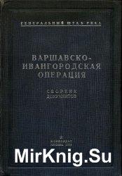 Варшавско-Ивангородская операция. Сборник документов