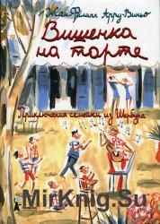 Приключения семейки из Шербура (5 книг)